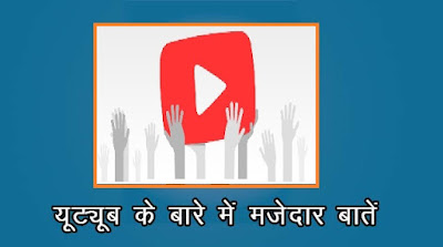 10 Facts About Youtube, AmzingFactsFactory, AFF, Amazing Facts, Fact Factory, Rochak jankari, Intersting Facts, Cool Facts, Amazing Facts Of The World, Science & Technology, TechnoFacts, Technology Facts, HindiFacts, Facts In Hindi, 2018, New Facts, Facts In hindi languages