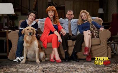Eine schrecklich nette Familie Bundy Ableger aus Bulgarien Comedy