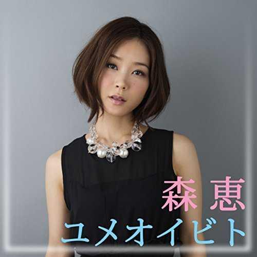 [Single] 森恵 – ユメオイビト (2015.05.13/MP3/RAR)