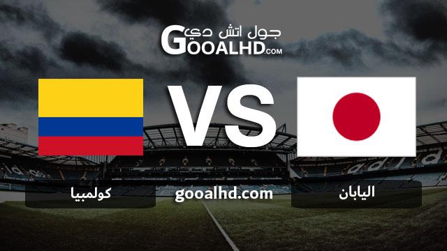 مشاهدة مباراة اليابان وكولمبيا بث مباشر بتاريخ 22-03-2019 مباراة ودية