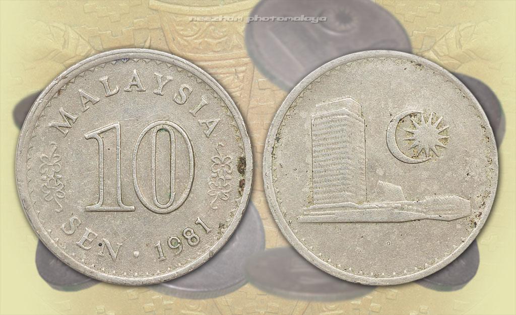 duit syiling Malaysia 10 sen tahun 1981
