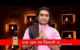 श्री प्रकाश जी माली और मित्रमंडल की और दीपावली का राम राम सा...