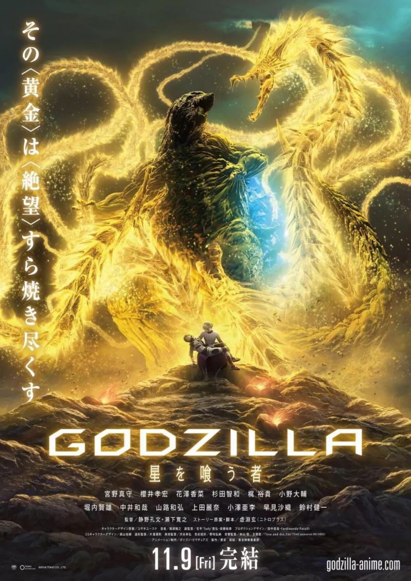 Xem Phim Godzilla: Kẻ Ăn Hành Tinh 2018