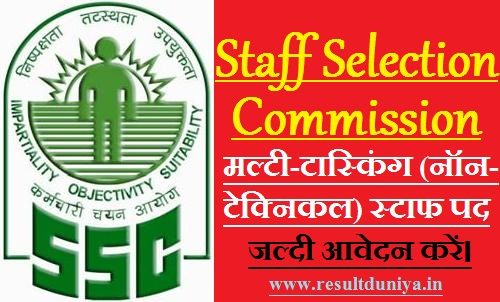 SSC Multi Tasking Non Technical Staff Recruitment