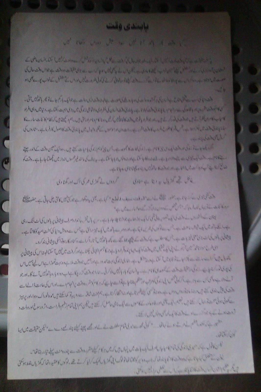 Waqt ki Pabandi Urdu Essay | Entrytest Prep  and Admission Help