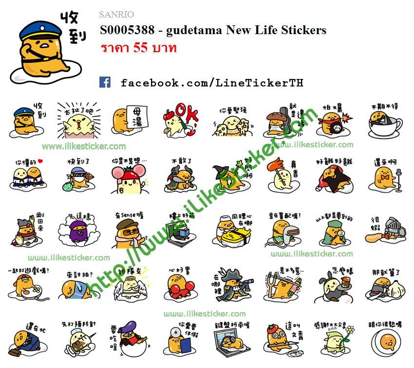 gudetama New Life Stickers