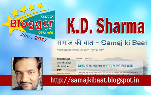 K.D. Sharma - Blogger of the Month for June 2017