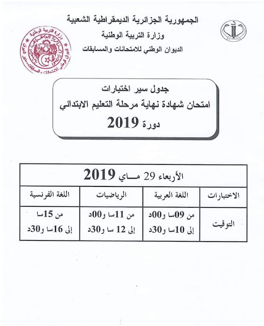 رزنامة إمتحان شهادة نهاية مرحلة %D8%A7%D9%85%D8%AA%D