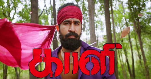 Kaali Movie Review Highlights - Tamil Movie Updates - Tamil Cinema News | Tamil Movie Reviews | Tamil Movie Updates