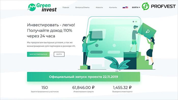 Обновления по Рестарту GreenInvest