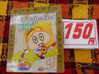 リサイクル本スキマの国のポルタ、かめかめさん150円