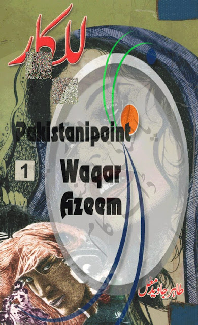 Lalkar Urdu Novel Tarhir Javed Mughal Most Famous Urdu Novel Complete 8 Parts One PDF Free Download