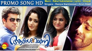 Mayum Sandhye _ Promo Song HD _ Aakashvani _ Kavya Madhavan _ Vijay Babu