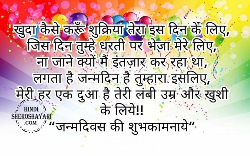 Khuda Kese Karu Shukriya Birthday Shayari for Dost