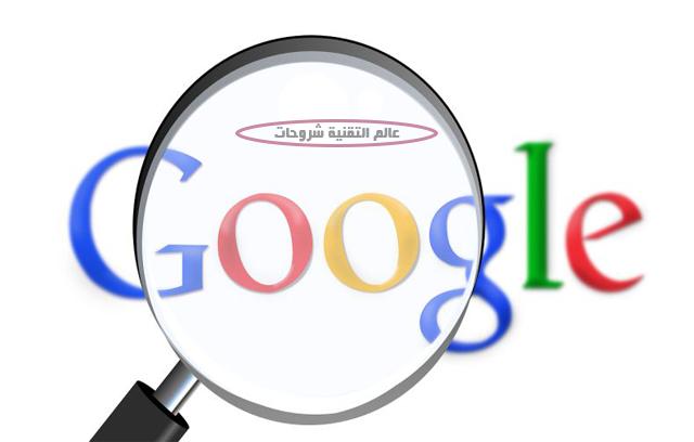شركة-جوجل-Google-تعطي-نتائج-البحث-وفقا-للموقع-الجغرافي-للباحث
