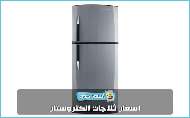 اسعار ثلاجات الكتروستار 2019 في مصر   جميع الاحجام