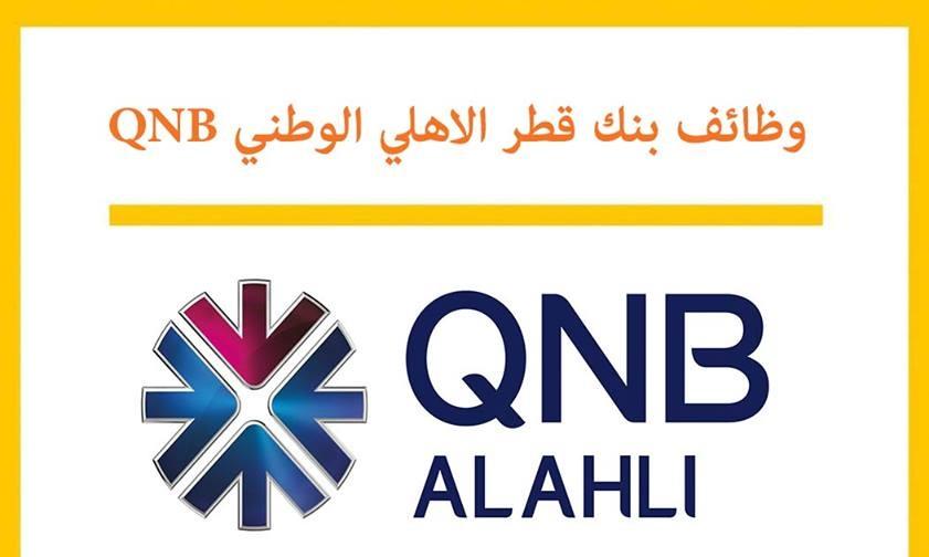 اعلان وظائف بنك QNB مصر للخريجين من المؤهلات العليا لفروع البنك بالمحافظات - تقدم الكترونيا الان