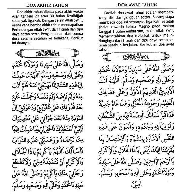 Doa Akhir dan Awal Tahun Hijriah : 1433H | Cebisan