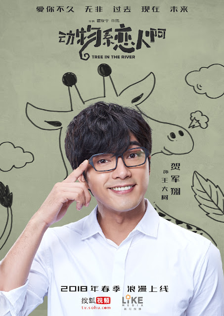 Tree in the River 2018 Sohu web drama Mike He