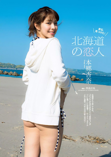 本郷杏奈 Hongo Anna Weekly Playboy No 32 2016 Images 01