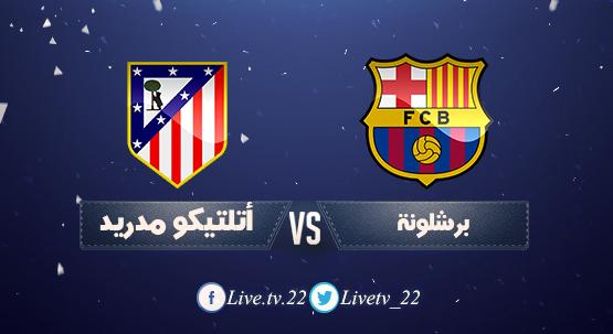 مباراة دوري ابطال اوروبا برشلونة x أتلتيكو مدريد