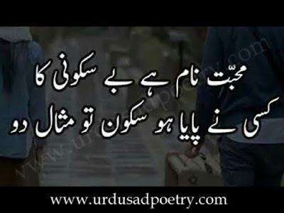 Mohabbat Naam Hey Be Sukooni Ka