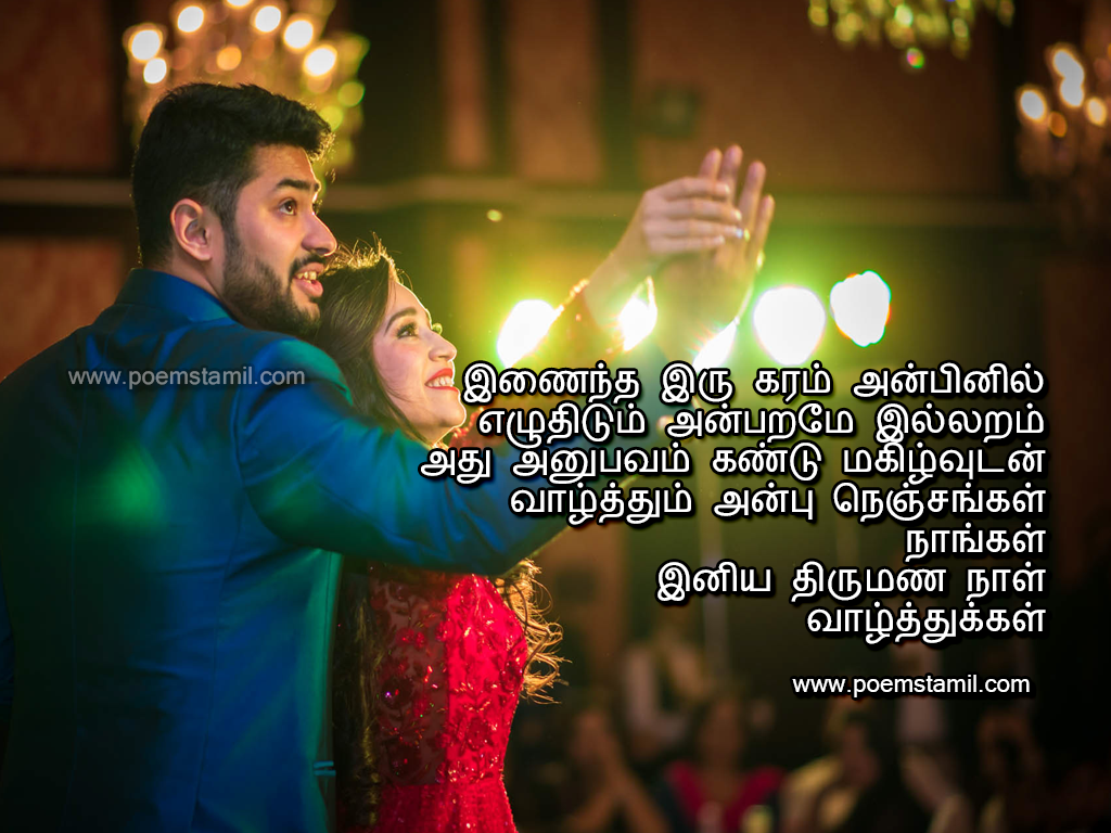 Marriage Wishes In Tamil Wallpapers Labzada Wallpaper