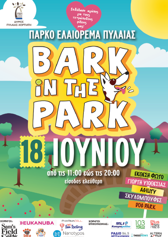 To Doggo οργανώνει το Bark in the Park!