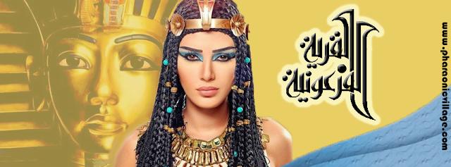 اسعار القرية الفرعونية بالجيزة 2018-2019 محدث الاسعار pharaonicvillage