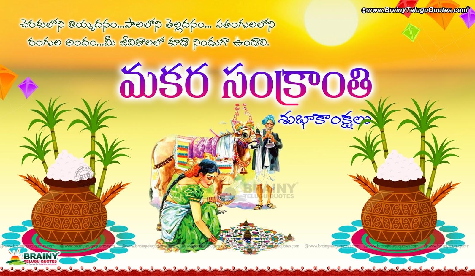 Telugu sankranti pongal quotations greetings messages wishes with sankranthi telugu images pongal quotes in telugu with pot telugu sankranthi greetings free m4hsunfo