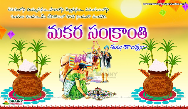 Sankranthi Telugu Images, Pongal Quotes in Telugu With Pot, Telugu Sankranthi Greetings Free, Telugu Sankranthi  Quotations, Telugu Sankranthi Receps, Telugu Sankranthi HD Wallpapers, Pongal HD images,Kanuma Telugu Images, Telugu Pongal Wishes, Telugu Kanuma Quotes, Telugu Pongal Designs, Telugu Flex Designs, Telugu Kanuma Festival Wallpapers, Happy Kanuma 2018 Wallpapers and Images,2017 Happy Bhogi Greetings in Telugu, Telugu Bhogi Festival Date Quotes, Telugu Bhogi Festival Quotes images, Telugu Pongal Bhogi Images, Telugu bhogi Messages, Telugu Bhogi SMS, Telugu Bhogi Images