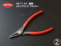 knipex 49 11 A1 スナップリングプライヤー