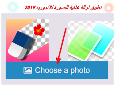 حذف خلفية الصور