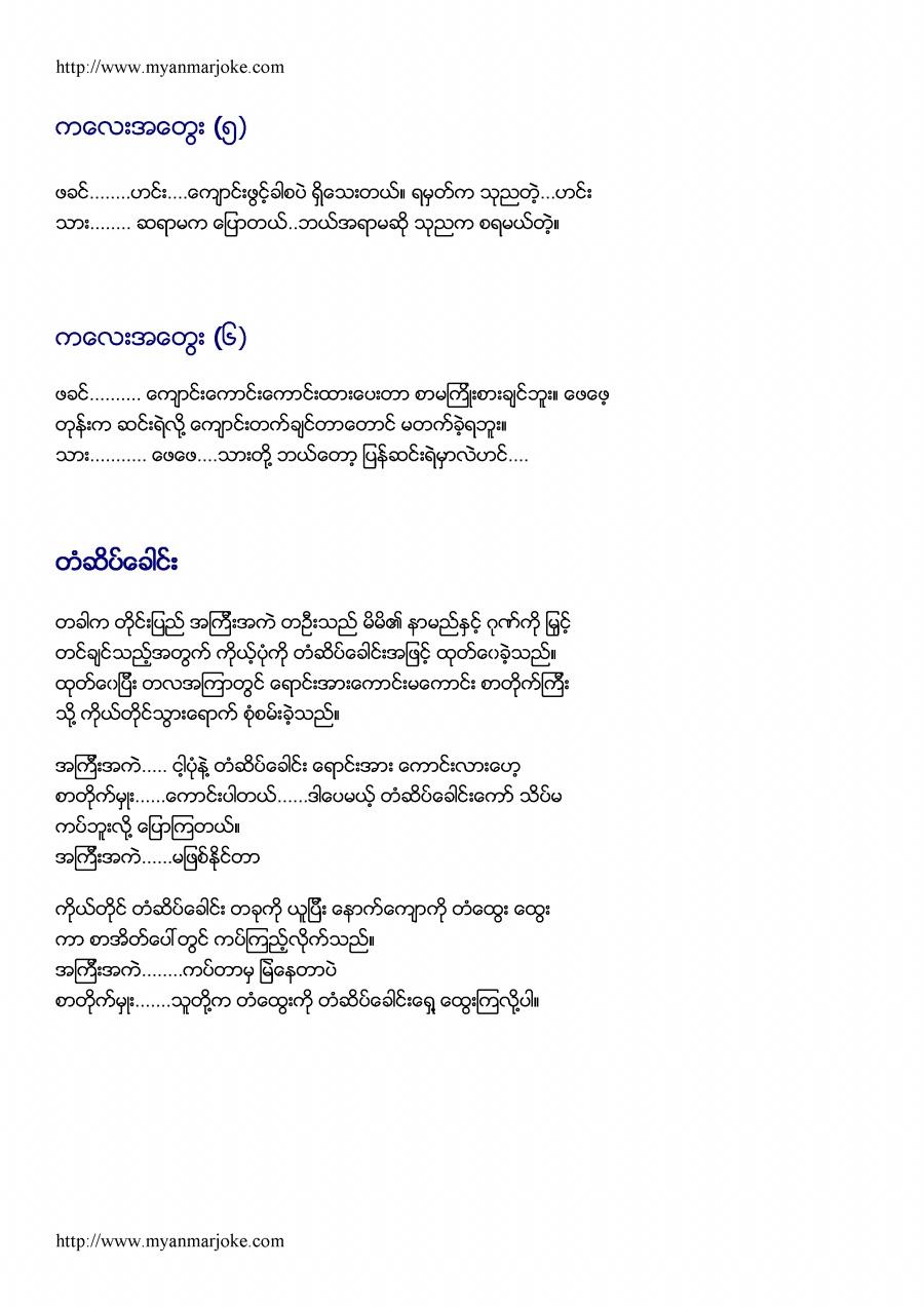 Child Thoughs, myanmar joke