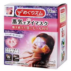 Kao - Megrhythm Steam Warm Eye Mask (Lavender)