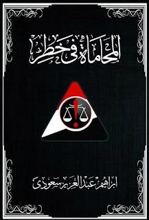 كتاب - المحاماة في خطر - للاستاذ / ابراهيم عبدالعزيز سعودي المحامي 3424-2
