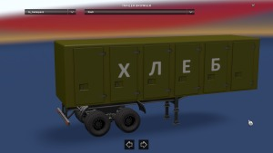 Russian Trailers Pack