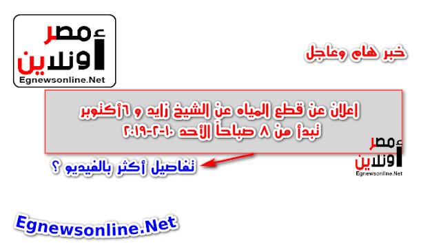 معلومات,عاجل,جديد,اخبار,اخبار مصر,