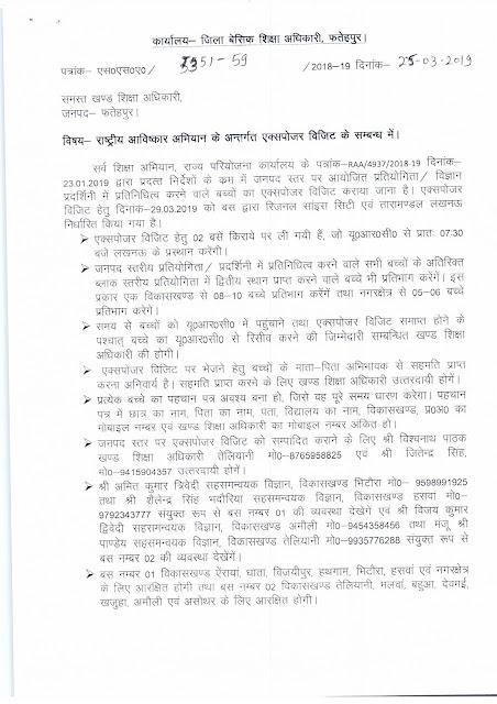 राष्ट्रीय अविष्कार अभियान (National Invention Mission ) के अंतर्गत एक्सपोजर विजिट के सम्बंध में आदेश जारी