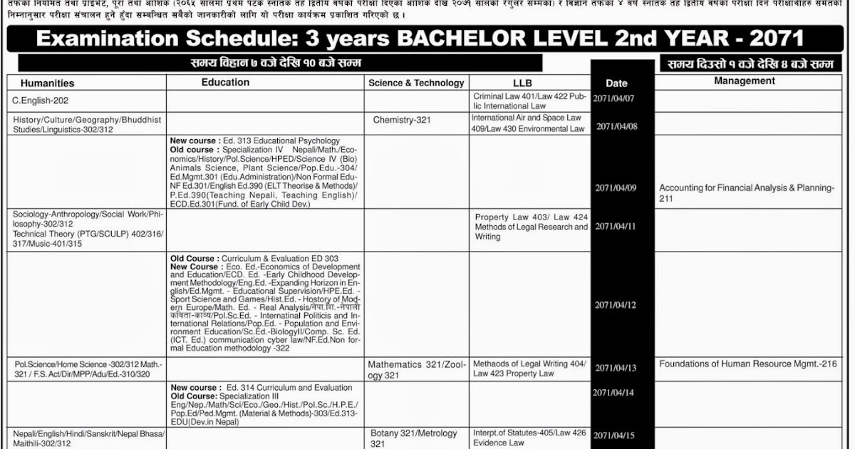 Examination Schedule for 3 Years Bachelor Level 2nd Year