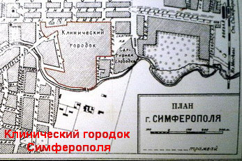 Клинический городок на плане Симферополя