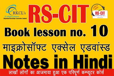 """""""rs cit notes in hindi"""" """"rscit notes"""" """"rs cit question"""" """"rs cit online"""" """"RSCIT Book Chapter- Microsoft Excel Advance"""" """"Microsoft Excel Advance notes in Hindi"""" """"computer notes in hindi""""  """"rscit computer course notes chapter wise"""" """"rscit notes in hindi"""" """"rscit book chapter- Microsoft Excel Advance notes in hindi"""" """"rscit important notes in hindi"""" """"rscit exam notes in hindi"""" """"Learn rscit"""" """"learnRSCIT.com"""" """"rkcl"""" """"rscit"""" """"rs cit"""" """"rscit course"""" """"rscit online"""""""