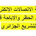 مراقبة الاتصالات الإلكترونية بين الحظر والإباحة في التشريع الجزائري.