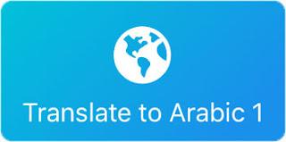 ترجمة أي نص من المواقع
