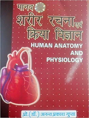 Download Free Human Anatomy and Physiology in Hindi PDF