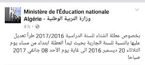 تعديل عطلة الشتاء للسنة الدراسية 2016-2017 من 20 ديسمبر 2016 الى 8 جانفي 2017