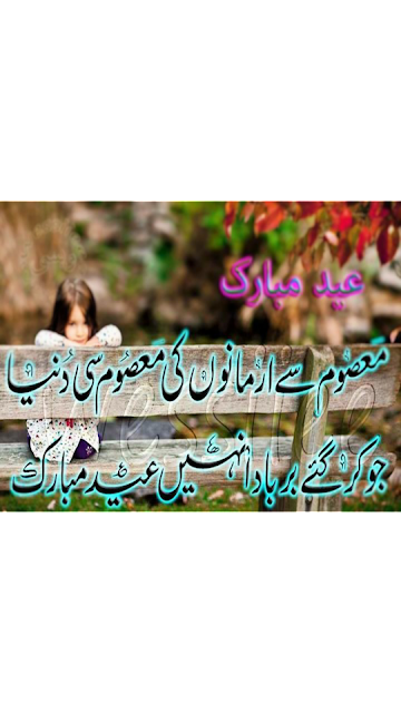 Masoom Se Armano Ki Masoom Si Dunya - Urdu Eid Mubarak Sad Poetry Pics For Lovers - Urdu Poetry World,amjad islam amjad urdu poetry,eid poetry bakra,eid poetry by jaun elia,eid poetry.com,eid poetry collection,eid poetry card,eid chand poetry,eid cards poetry urdu,eid card poetry english,eid coming poetry,eid comedy poetry,eid couple poetry,eid classic poetry,eid poetry download,eid poetry dailymotion,eid poetry dp,eid poetry dua,dear diary eid poetry,eid day poetry