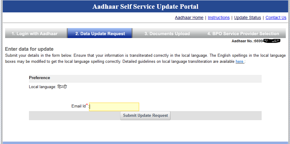 change email id in aadhar