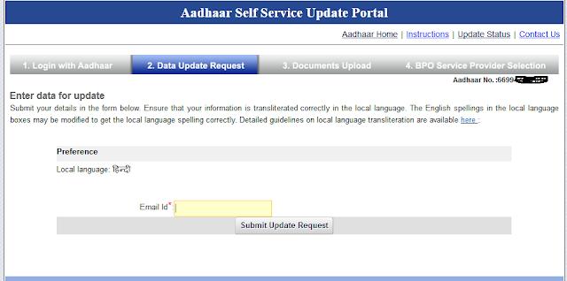 how to register email id in aadhaar online ?