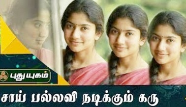 Sai Pallavi | First Frame | Puthuyugam Tv